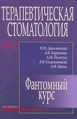 Терапевтическая стоматология. В 4 томах. Том 1. Фантомный курс