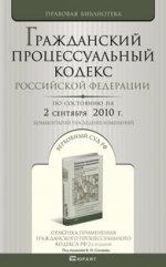Гражданский процессуальный кодекс рф по состоянию на 2 сентября 2010 г.комментарий последних измененений