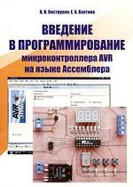 Введение в программирование микроконтроллера AVR на языке Ассемблера