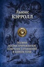 Полное иллюстрир. собрание сочинений в одном томе