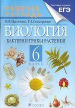 Биология. Бактерии, грибы, растения. 6 класс. Рабочая тетрадь. 13-е издание