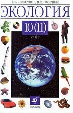 Экология. 10 (11) класс