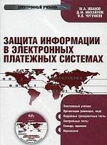 CD Защита информации в электронно-платежных системах. Электронный учебник