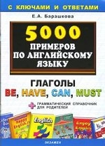5000 примеров по английскому языку. Глаголы Be, Have, Can, Must  + Грамматический справочник для родителей: С ключами и ответами