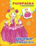 Куколки-принцессы. Раскраска с наклейками