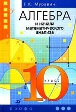Алгебра и начала математического анализа. 10 класс. Учебник