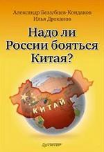 Скачать Надо ли России бояться Китая бесплатно А. Беззубцев-Кондаков,И. Дроканов