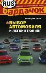 Выбор автомобиля и легкий тюнинг