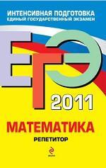 ЕГЭ-2011. Математика. Репетитор