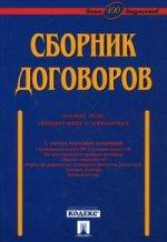 Сборник договоров (более 400 документов). 3-е изд., перераб. и доп