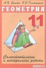 Геометрия 11кл [Самост. и контр. работы]
