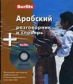 Berlitz. Арабский разговорник и словарь (+ CD)