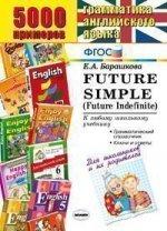 5000 примеров по грамматике английского языка для школьников и их родителей. Future Simple (Future Indefinite): К любому школьному учебнику