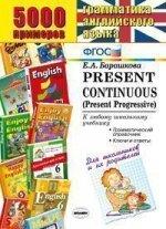 5000 примеров по грамматике английского языка для школьников и их родителей. Present Continuous (Prezent Progressive): К любому школьному учебнику