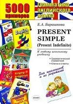 5000 примеров по грамматике английского языка для школьников и их родителей: Present Simple (Present Indefinite)