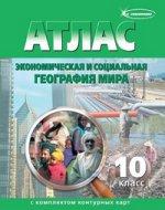 Атлас+к/к 10кл Экономическая и соц. географ. мира