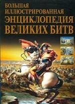 Большая иллюстрированная энциклопедия великих битв