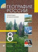 География Россия. Природа и население. 8 класс. Учебник