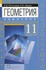 Геометрия. 11 класс. Задачник