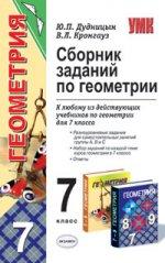 Геометрия. 7 класс. Сборник заданий: К любому из действующих учебников по геометрии для 7 класса