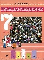 Граждановедение. 7 класс