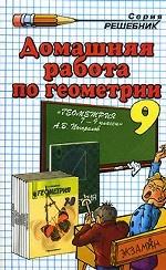 "Домашняя работа по геометрии за 9 класс к учебнику А. В. Погорелова ""Геометрия. 7-9 класс"""
