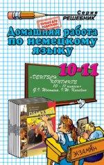 """Домашняя работа по немецкому языку. 10-11 классы: К учебнику Г.И. Ворониной, И.В. Карелиной """"Немецкий язык, контакты. Учебник для 10-11 классов общеобразовательных учреждений"""""""