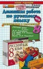 Домашняя работа по русскому языку. 8 класс: К учебнику М.М. Разумовской, С.И. Львовой, В.И. Капинос и других