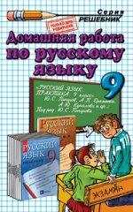 Домашняя работа по русскому языку. 9 класс: К учебнику Ю.С. Пичугова и других
