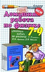 Домашняя работа по физике. 7-9 классы: К сборнику задач В.И. Лукашика, Е.В. Ивановой