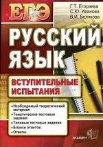 ЕГЭ. Русский язык. Вступительные испытания