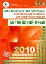 Единый государственный экзамен 2010. Английский язык: Универсальные материалы для подготовки учащихся