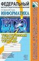 Учебно-тренировочные материалы для подготовки к ЕГЭ 2010. Информатика. Универсальные