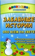 Забавные истории обо всем на свете: Театрализованные и игровые занятия с детьми