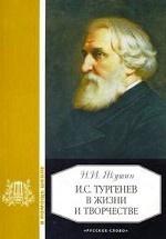 И.С. Тургенев в жизни и творчестве