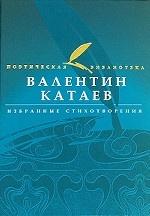 Валентин Катаев. Избранные стихотворения