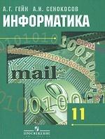Информатика. 11 класс