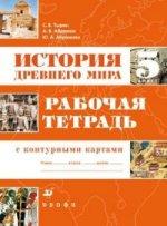 История Древнего мира. 5 класс: Рабочая тетрадь с контурными картами