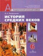 История Средних веков. 6 класс. Учебник