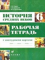 История Cредних веков. 6 класс. Рабочая тетрадь с контурными картами