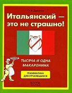 Итальянский - это не страшно! Тысяча и одна макаронина. Грамматика для отчаявшихся