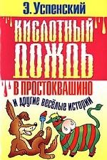Кислотный дождь в Простоквашино и другие веселые истории