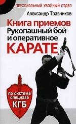 Книга приемов. Рукопашный бой и оперативное карате. По системе спецназа КГБ