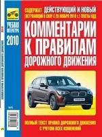 Комментарии к Правилам Дорожного Движения. Содержат действующий и новый (вступающий в силу с 20 ноября 2010 г. ) тексты ПДД