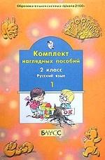 Комплект наглядных пособий. 2 класс. Русский язык. Часть 1