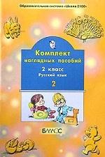 Комплект наглядных пособий. 2 класс. Русский язык. Часть 2