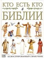 Кто есть кто в Библии