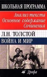 Л. Н. Толстой. Война и мир. Анализ текста. Основное содержание. Сочинения