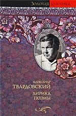Александр Твардовский. Лирика. Поэмы