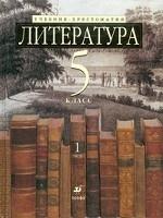 Литература. 5 класс. Учебник-хрестоматия. В 2-х частях. Часть 1